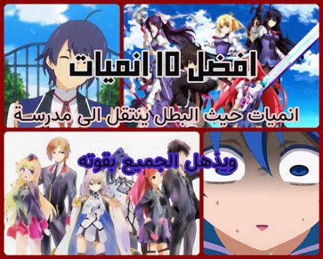 قائمة انميات حيث البطل ينتقل الى مدرسة السحر ويذهل الجميع بقوته Movie Posters Anime Poster