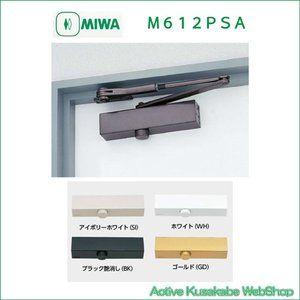 美和ロック miwa ドアクローザー m612psa パラレル取付型