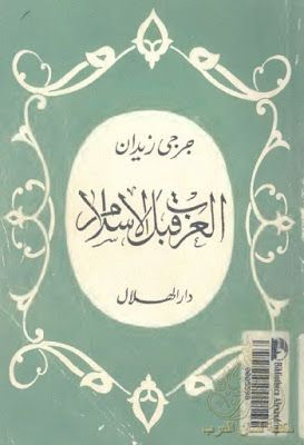 العرب قبل الإسلام حسين مؤنس Pdf My Books Books Internet Archive