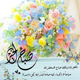 صبح و مساء Sabbah W Masa Instagram Photos And Videos Good Evening Greetings Beautiful Morning Messages Evening Greetings