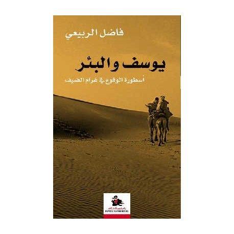 Epingle Par 971 55 Sur كتب Librairie Monde Arabe