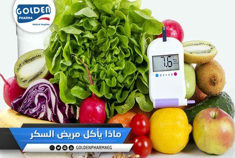 ماذا يأكل مريض السكر الأطعمة الغنية بالكربوهيدرات الصحية مثل الخضروات و البقوليات كالفاصولياء و ا Very Low Calorie Diet 1200 Calorie Diet Calorie Diet