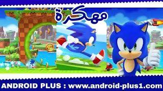 تحميل لعبة سونيك القنفذ السريع Sonic Runners Adventure Apk المدفوعة مجانا للاندرويد Sonic Runners Sonic Hedgehog