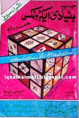 Jadeed Bunyadi (Basic) Electronics Course By Zameer Ahmed