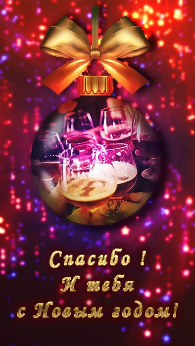 Spasibo I Tebya S Novym Godom Christmas Bulbs Holiday Christmas Ornaments