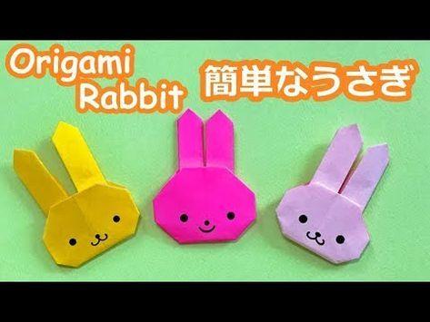 動物の折り紙 簡単なうさぎの顔の折り方音声解説付 How To Fold A Simple Origami Rabbit Face お月見の飾りにも Youtube 折り紙 簡単 うさぎ 折り紙 簡単 うさぎ 折り紙