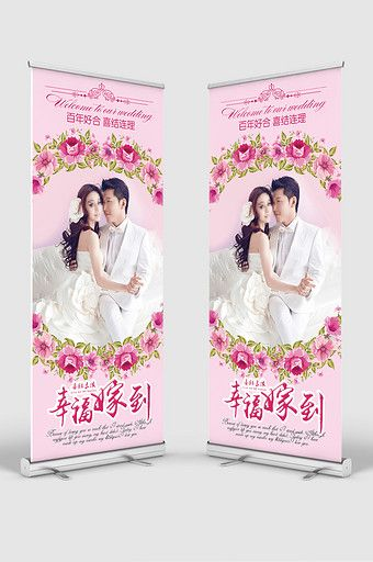 Over 1 Million Creative Templates By Pikbest Wedding Banner Design Wedding Posters Wedding Photo Albums