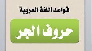 حروف الجر للأطفال حروف اللغة العربية Ab Workout Plan How To Plan Workout Plan
