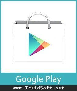 تحميل متجر سوق جوجل بلاي 2021 مجانا لجميع الهواتف Google Play ترايد سوفت Google Play Google Play