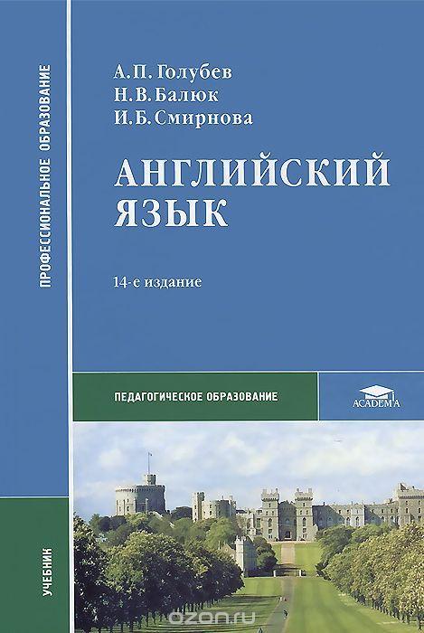 Учебник английского яз в 2-х ч часть1 бонк котий лукьянова 2001 637с.pdf
