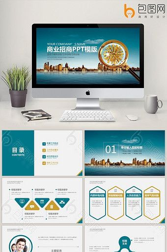 Commercial real estate shopping mall project promotion investment
