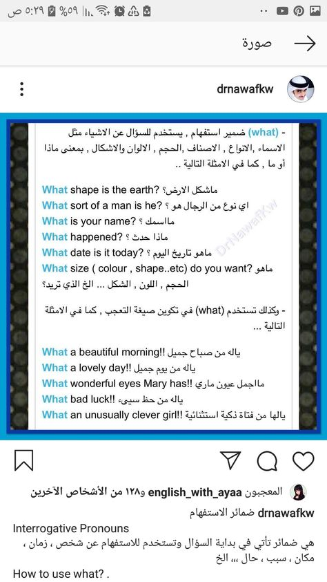 Pin By Paul Whitcher On Arabic Quotes And Caligraphy Arabic Sentences Learning Arabic What Is Your Name