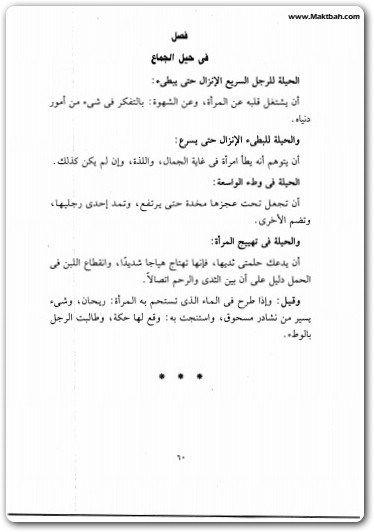 نواضر الايك في معرفه النيك الامام الحافظ عبد الرحمن السيوطي Pdf 3 Books Math Website