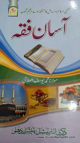 Asan Fiqah, Maulana Muhammad Yusuf Islahi, آسان فقہ, مولانا