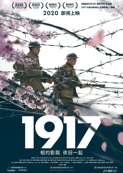 New Movie Posters for 1917