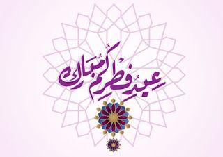 بطاقات تهنئة عيد الفطر المبارك 2020 احلى رمزيات لعيد الفطر السعيد Eid Mubarak Greetings Happy Eid Greetings