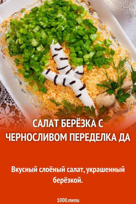 салат березка с черносливом рецепт