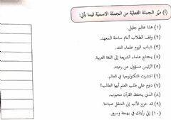 الجملة الفعلية والجملة الفعلية Language Arabic Grade Level 4 School Subject اللغة العربية Main Content القواعد In 2020 Worksheets Online Workouts Online Activities