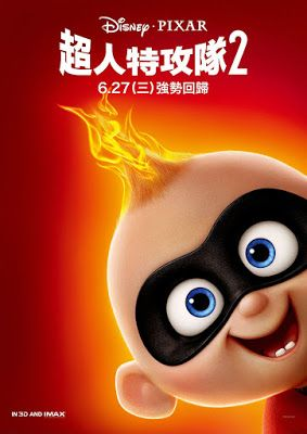 Incredibles 2 Trailers Clips Featurettes Images And Posters The Incredibles Movie Posters Incredibles 2 Poster