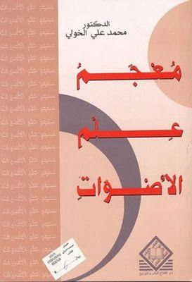 معجم علم الأصوات محمد الخولي Pdf Books Convenience Store Products
