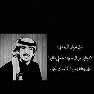 شـ ريان الديـحاني Beautiful Arabic Words Funny Arabic Quotes Arabic Love Quotes