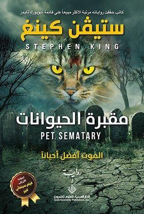 مقبرة الحيوانات ستيفن كينغ Arabic Books Download Books Book Qoutes