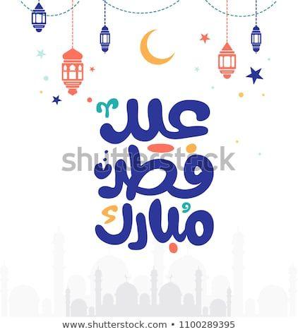 Eid Fitr Mubarak Vector Calligraphy With White Background Translation Of Text Eid Mubarak Islamic عيد الفطر Free Vector Illustration Shutterstock Vector