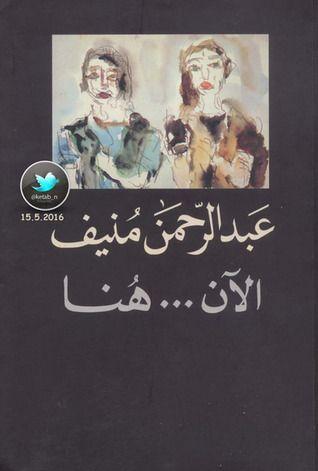 الآن هنا أو شرق المتوسط مرة أخرى By Abdul Rahman Munif Books To Read Books Reading