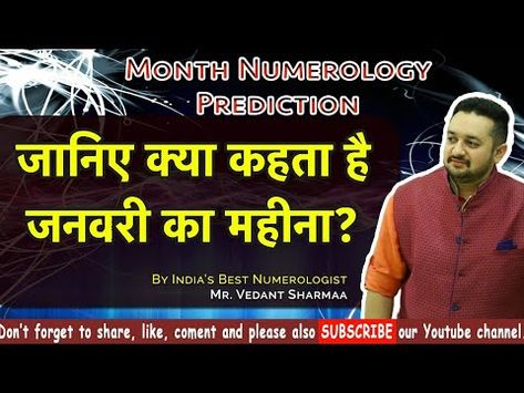 January Astrology Numerology Predictions (2019) In Hindi !