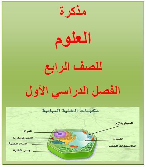 ملخص العلوم للصف الرابع الفصل الأول بالإمارات Fourth Grade Science Education