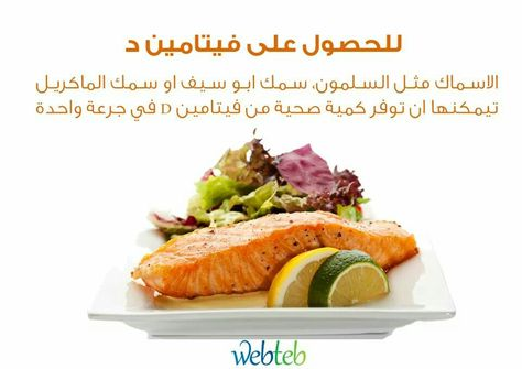 Pin By Nariman Aburish On Health صحة Cooking Salmon Clean Eating Plans Everyday Food