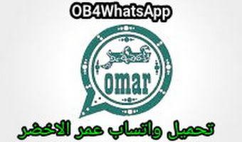 تحميل تحديث واتساب عمر الوردي والعنابي والازرق 2020 Obwhatsapp Omar ضد الحظر In 2020 Vehicle Logos British Leyland Logo Logos