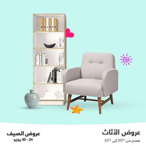 تشكيلة منوعة من العروض على الأثاث ومستلزمات المنزل كوبون خصم إضافي 10 على منتجات مختارة Sar100 تسوق من هنا Home Decor Decor Home