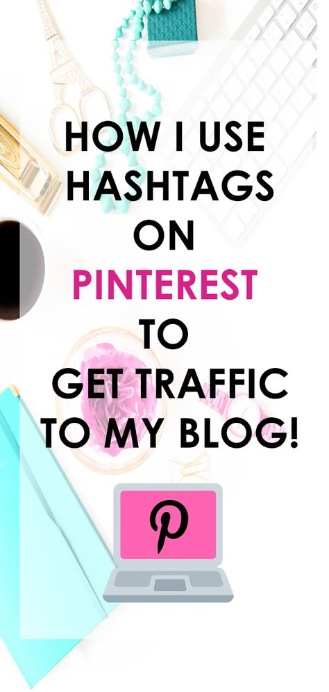 Ever wondered how hashtags perform on Pinterest? Still confused if they will bring traffic to your blog and act as a great Pinterest marketing strategy? I answer all in my article as I tell you about how hashtags are one of the best Pinterest Marketing strategies you can use to increase traffic to your blog and explode your traffic! Click to learn how to increase blog traffic with Pinterest today! #pinterestmarketingstrategies #pinterestmarketing #blogging #bloggingforbeginners #growyourblog