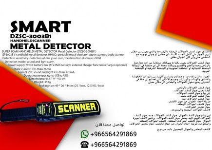 حراج الكل اكبر موقع حراج فى الخليج والشرق الاوسط Metal Detector Body Scanner 9 Volt Battery