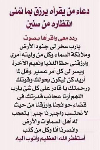 أدعية و أذكار تريح القلوب تقرب الى الله Quran Quotes Inspirational Quran Quotes Love Islamic Phrases
