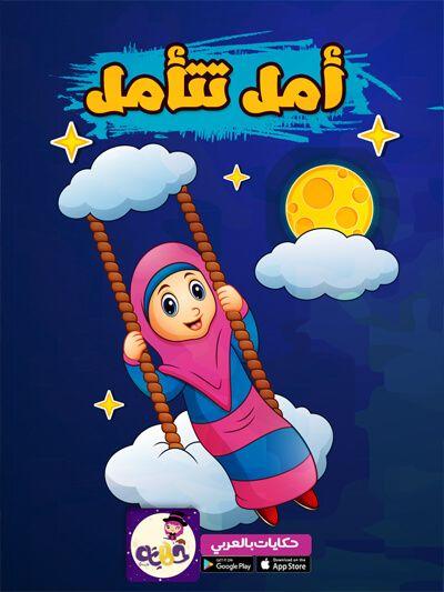 قصة عن الايمان بالله للاطفال قصة أمل تتأمل تطبيق حكايات بالعربي Arabic Kids Stories For Kids Mario Characters