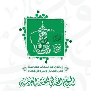 صور بمناسبة إحياء اليوم العالمي للغة العربية 18 ديسمبر Calm Artwork Artwork Keep Calm Artwork