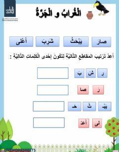 اللغة العربية Language Arabic Grade Level الصف الأول الابتدائي School Subject التعليم الالكتروني Main Con Learn Arabic Alphabet Learning Arabic Teach Arabic