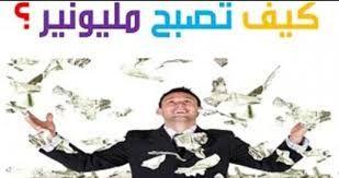 ملخص كتاب الثروة التلقائية كيف تصبح مليونير لمايكل ماسترسون مترجم Adsense Movies Poster