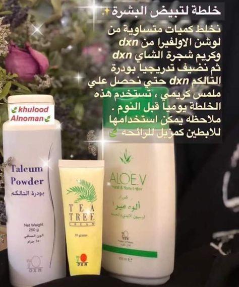 Pin By فاطمة الانصاري On منتجات دكسن Talcum Powder Talcum Shampoo Bottle