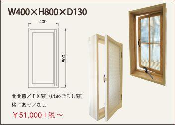 楽天市場 木製室内窓 ウッドセッション 室内窓 窓 室内