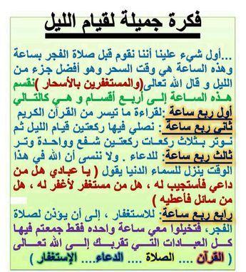 Pin By Ammari Salim On ادعيه Islamic Phrases Islam Facts Islam Beliefs