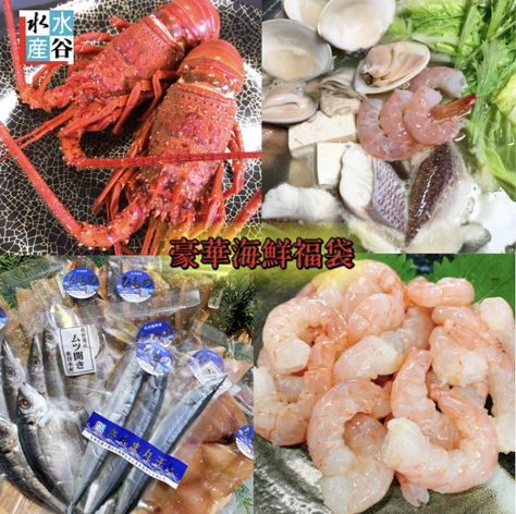 水谷水産の豪華海鮮福袋
