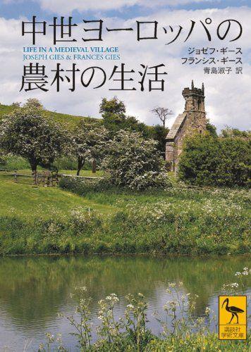 ダウンロード 中世ヨーロッパの農村の生活 講談社学術文庫 無料