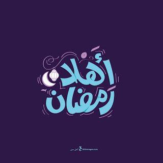 صور رمضان 2021 بطاقات تهنئة لشهر رمضان المبارك Ramadan Image Art