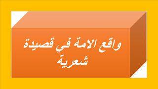 البيت العربي واقع الامة في قصيدة شعرية Blog Blog Posts Post
