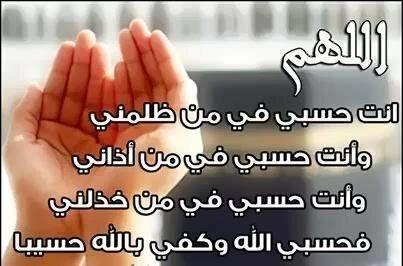 دعاء المظلوم Gold Rings Cool Words Learn Arabic Language