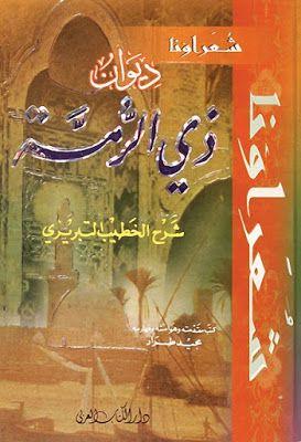 شرح ديوان ذي الرمة شرح الخطيب التبريزي تحقيق مجيد طراد Pdf Arabic Books Novelty Sign Books
