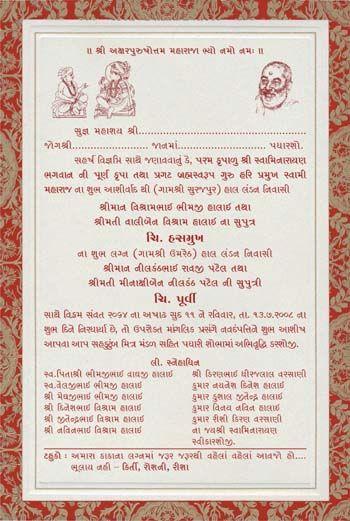 12 New Invitation Card In Gujarati Gallery Invitation Card Format Invitation Card Birthday Invitation Cards